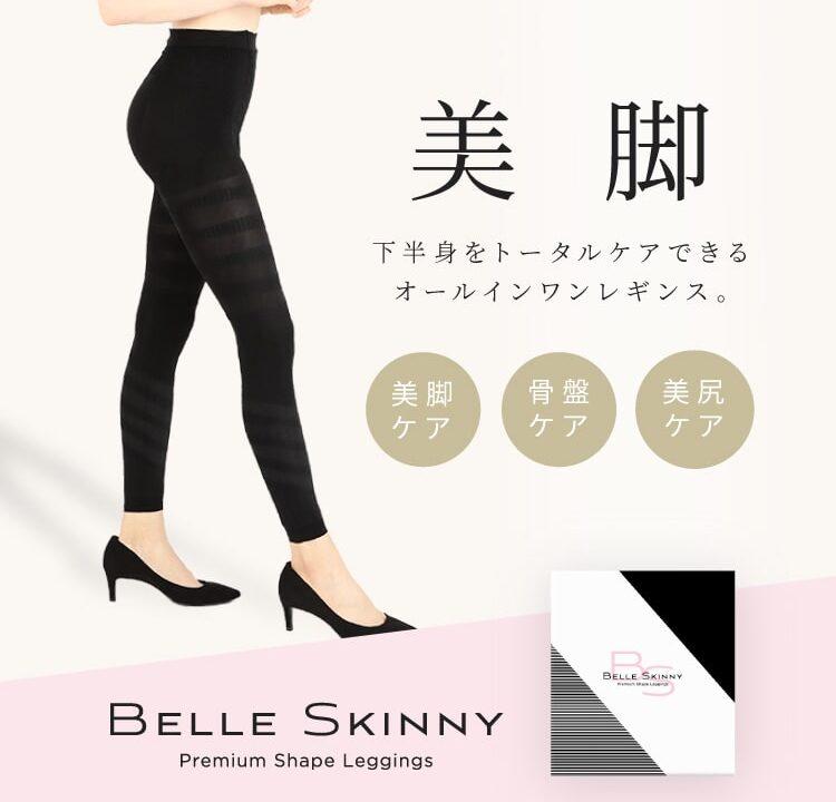 ベルスキニーのサイズ展開まとめ!身長・体重に対しての選び方は?コツとポイント!