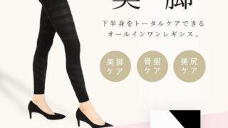 ベルスキニー夏用を履くメリット・デメリット!口コミ評判・サイズ・効果を徹底調査!