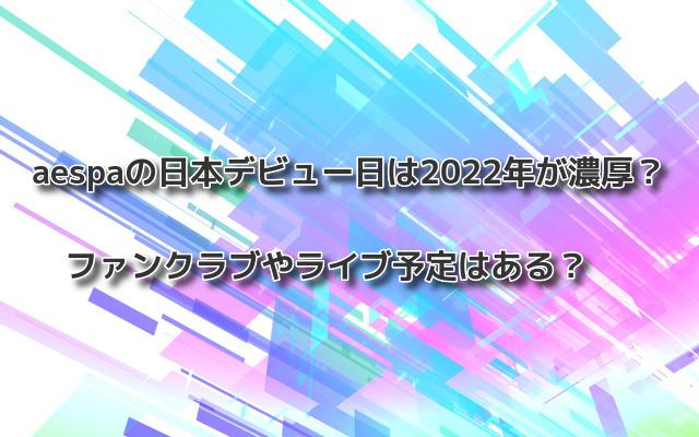 aespaの日本デビュー日は2022年が濃厚?ファンクラブやライブ予定はある?